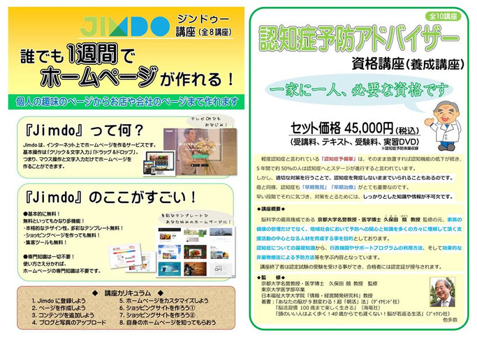Jimdo_01_6